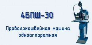 одноаппаратная проволокошвейная машина 4БПШ-30