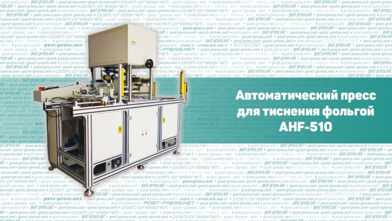 automatic hot foil stamping AHF-510 (made in China)