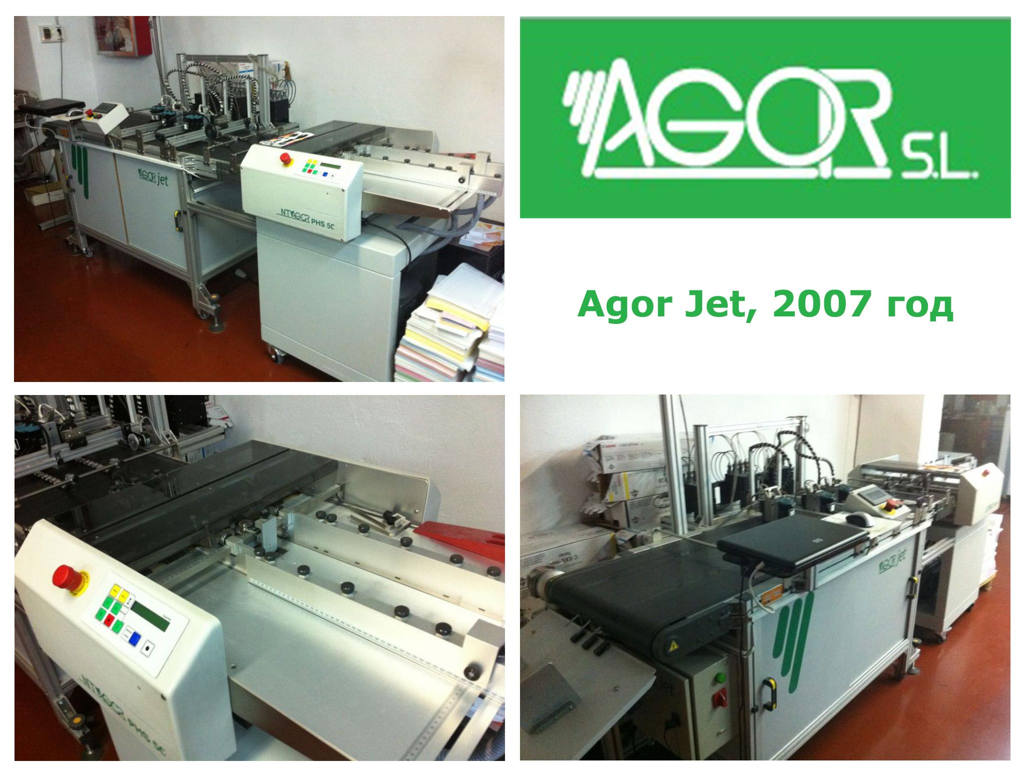 каплеструйное нанесение переменных данных Agor Jet (2007 год)