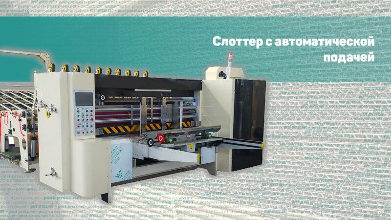 Автоматический слоттер (новый, Китай)