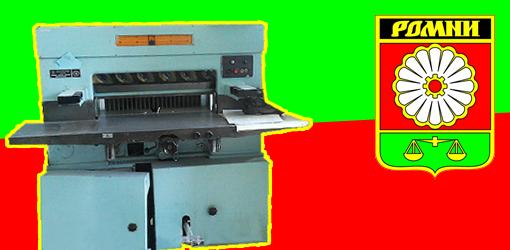 бумагорезальная машина БР-72 (БР-72Ф) инструкция, скачать