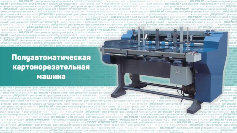 П/а картонорезательная машина пр-ва Китай (новая)