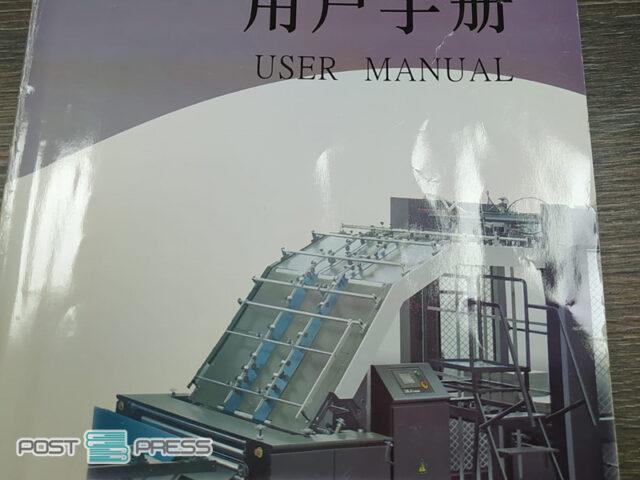 п/а кашировка для гофры FMB-1450 (Китай, 2016 год)