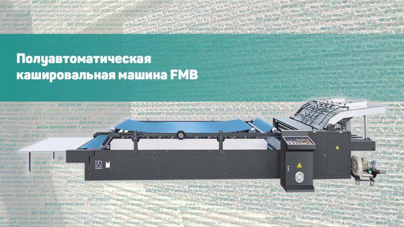полуавтоматическая кашировальная машина FMB (новое, Китай)