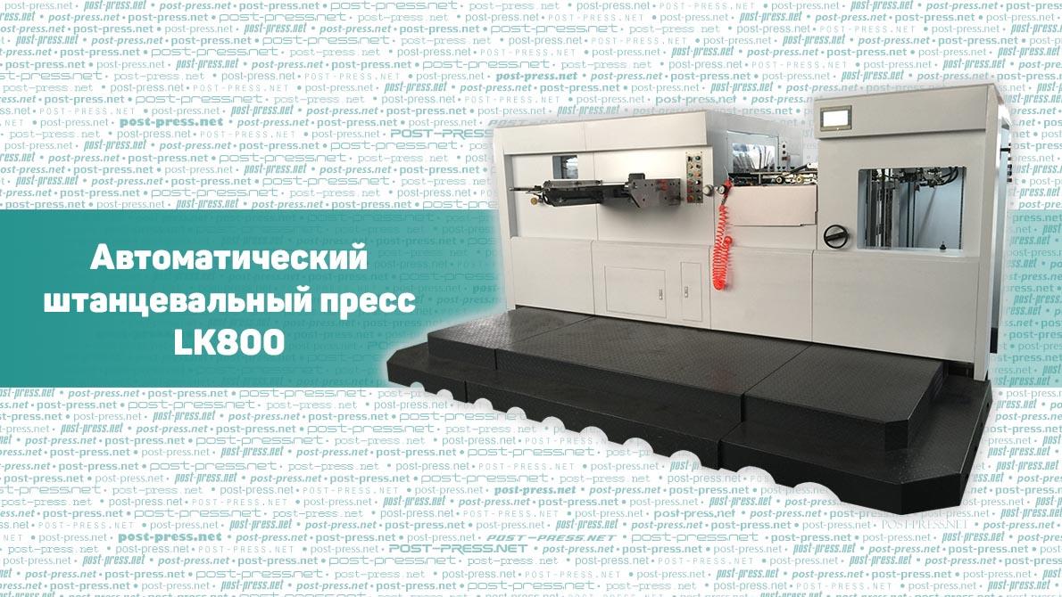 Automatic die-cutting machine Guangya LK800
