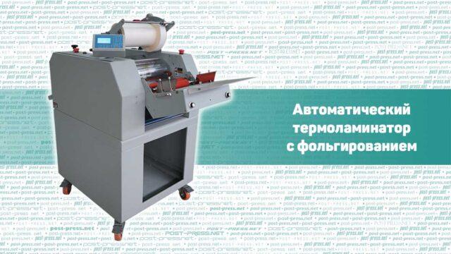 Автоматический ламинатор B3 с фольгированием