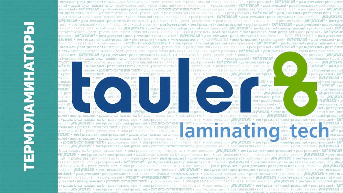 Производственная линейка ламинаторов Tauler