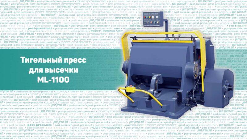 ML-750, китайский тигель под высечку, склад Украина