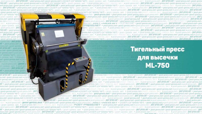 ML-750, китайский тигель, склад Украина