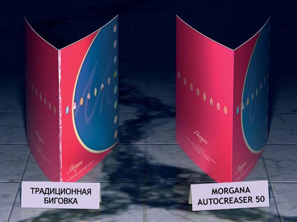 внешний вид линии сгиба после биговки на Morgana AutoCreaser 50