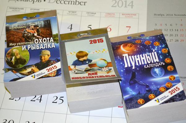 настенные отрывные календари на 2015 год