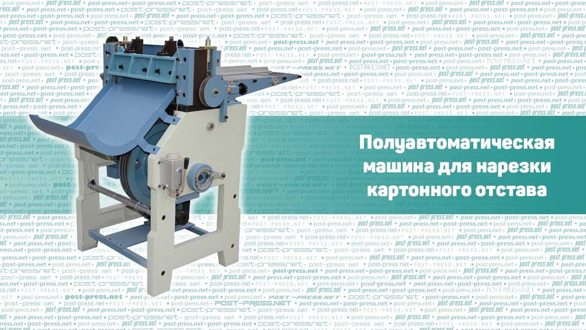 Полуавтомат для резки картонного отстава (пр-во Китай)