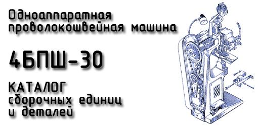 проволокошвейная машина 4БПШ-30