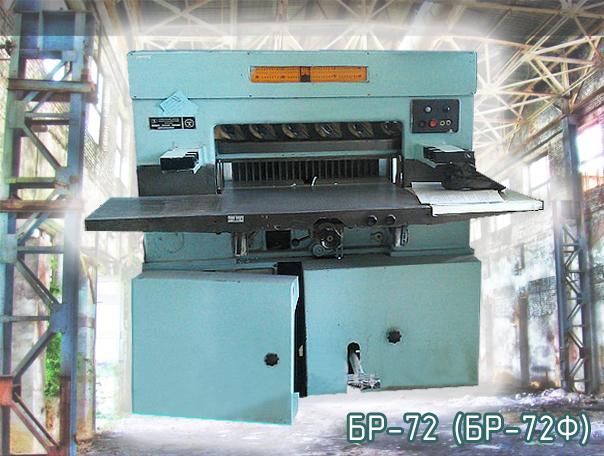 одноножевая бумагорезальная машина БР-72 (БР-72Ф)