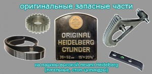 оригинальные запасные части Heidelberg (тигельные и стоп-цилиндры)