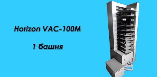 б/у вакуумная башня на 10 лотков Horizon VAC-100M из Европы