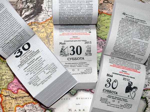 отрывной календарь. 30 мая 2015 года. День работников издательств, полиграфии и книгораспространения