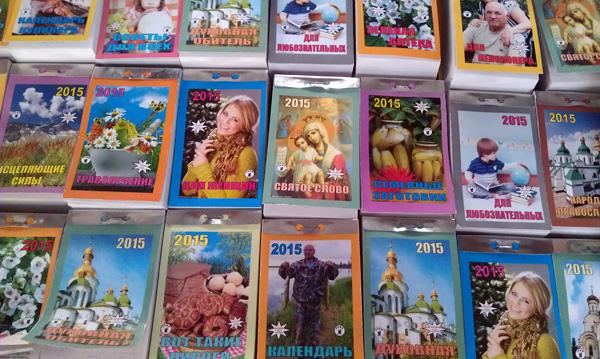 тематические отрывные календари на 2015 год (из-во «Пресса Украины», ИКФ «Гриф»)