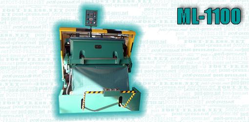 тигельный пресс для высечки ML-1100 производство Китай (новый в Украине)